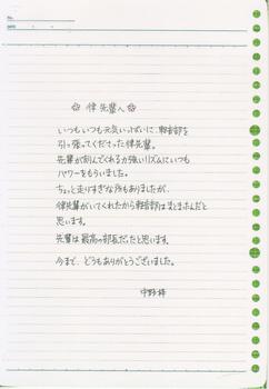 梓の手紙 律.jpg
