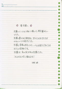 梓の手紙 澪.jpg