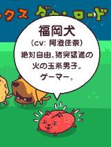 福岡犬.png